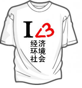 IHeartT-Shirt_JingjiSweiWanjing