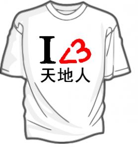 IHeartT-Shirt_TianDiRen